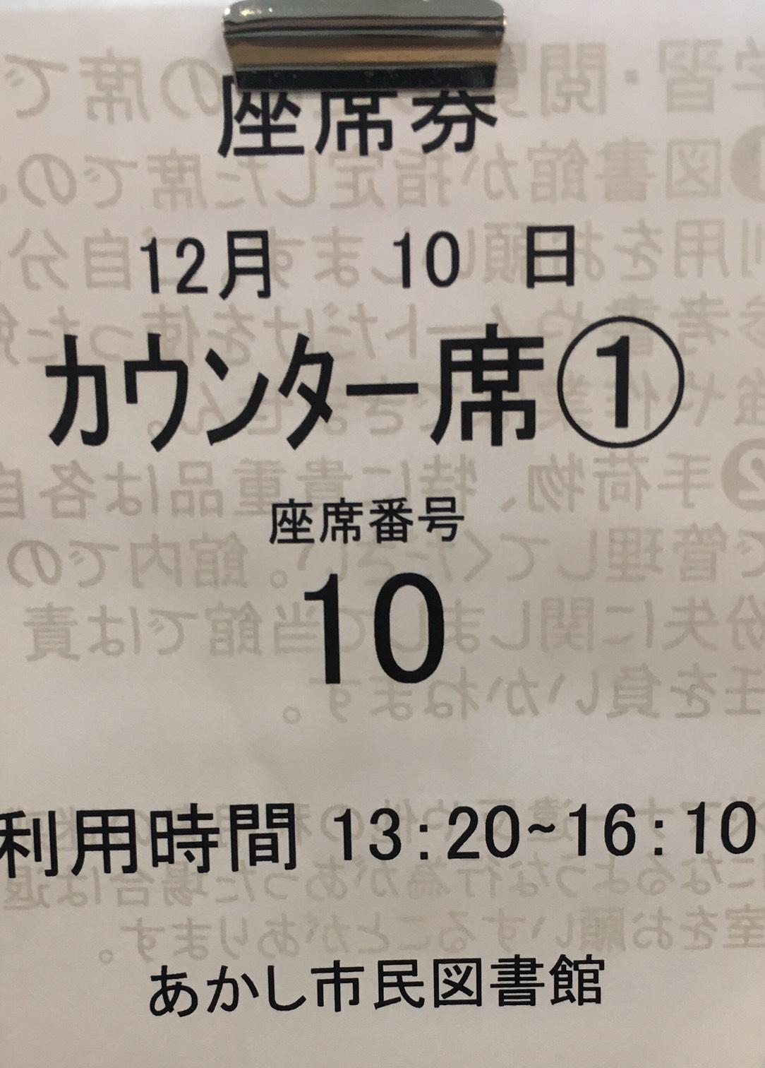 明石図書館の座席券