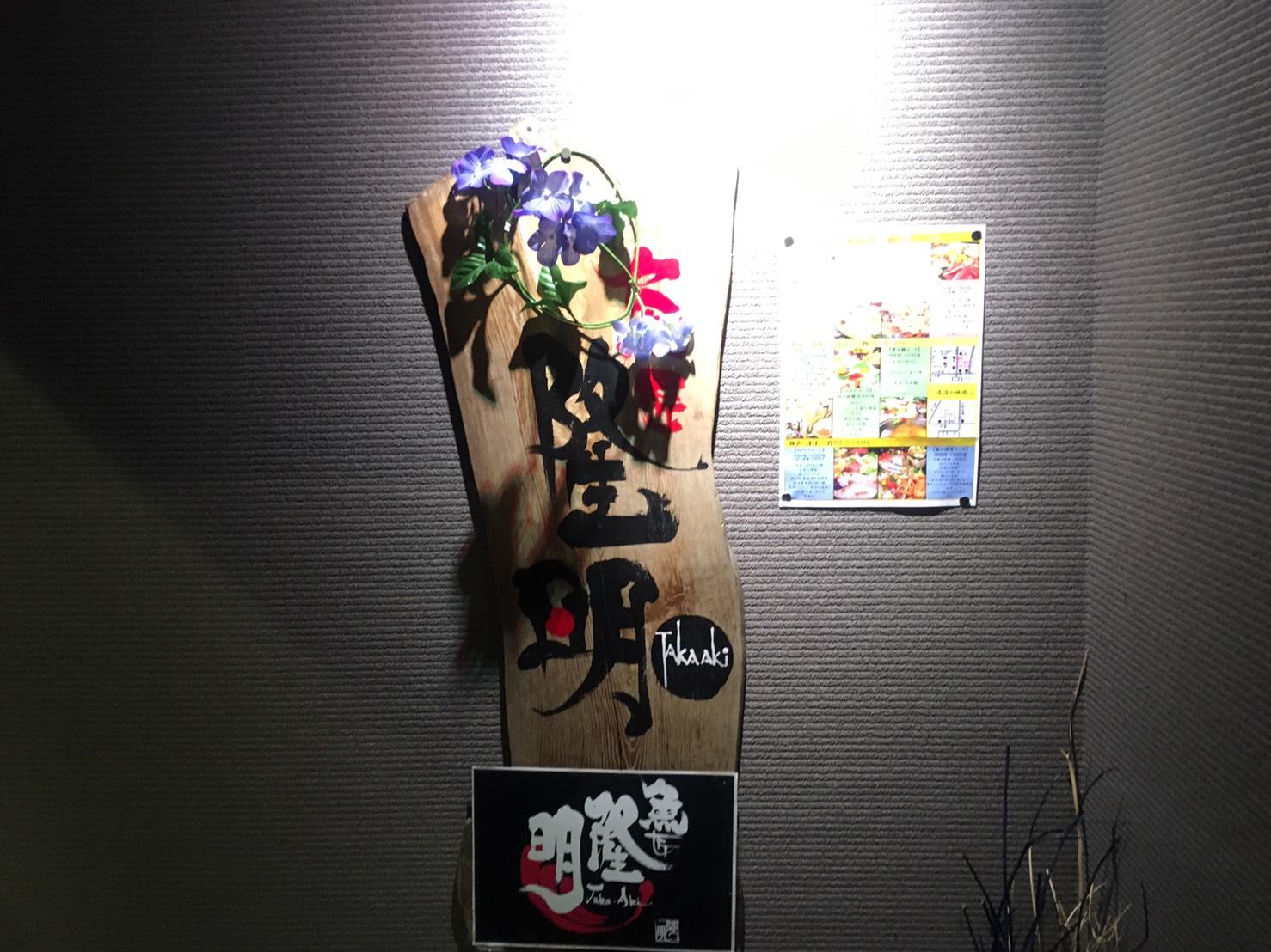 三宮の食べ放題 寿司隆明の看板