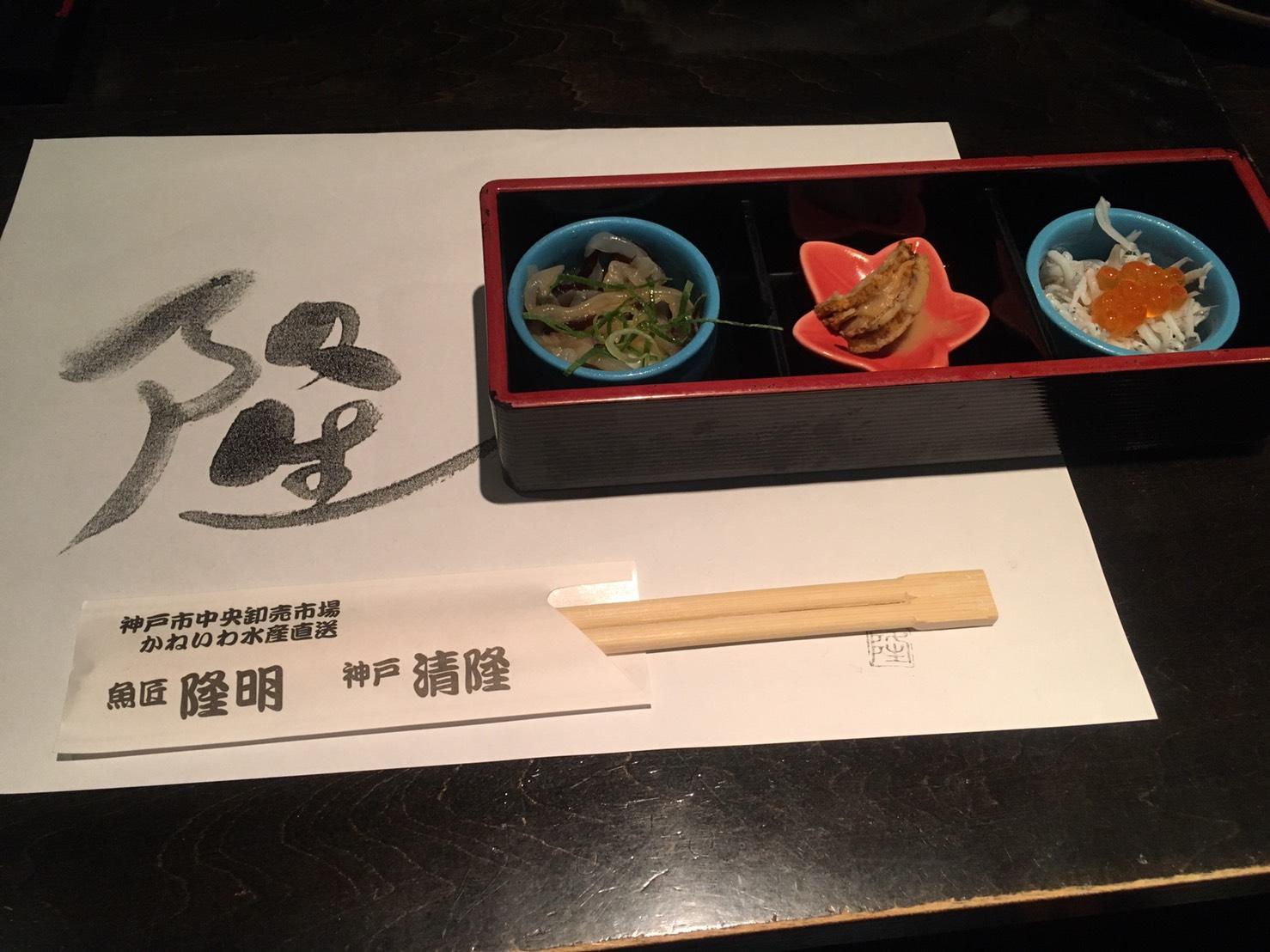 三宮の食べ放題 寿司隆明の付き出し