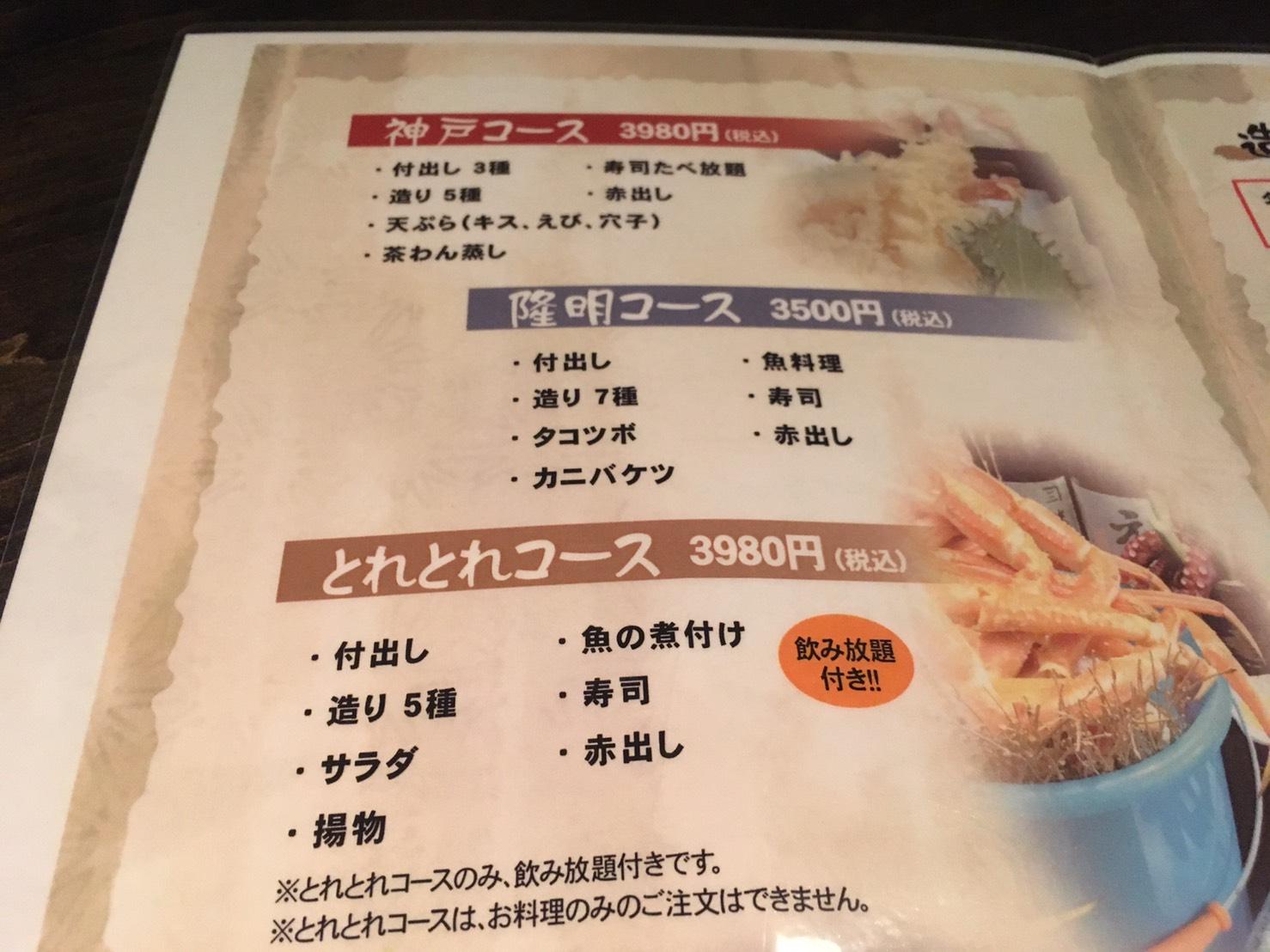 三宮の食べ放題 寿司隆明のメニュー表