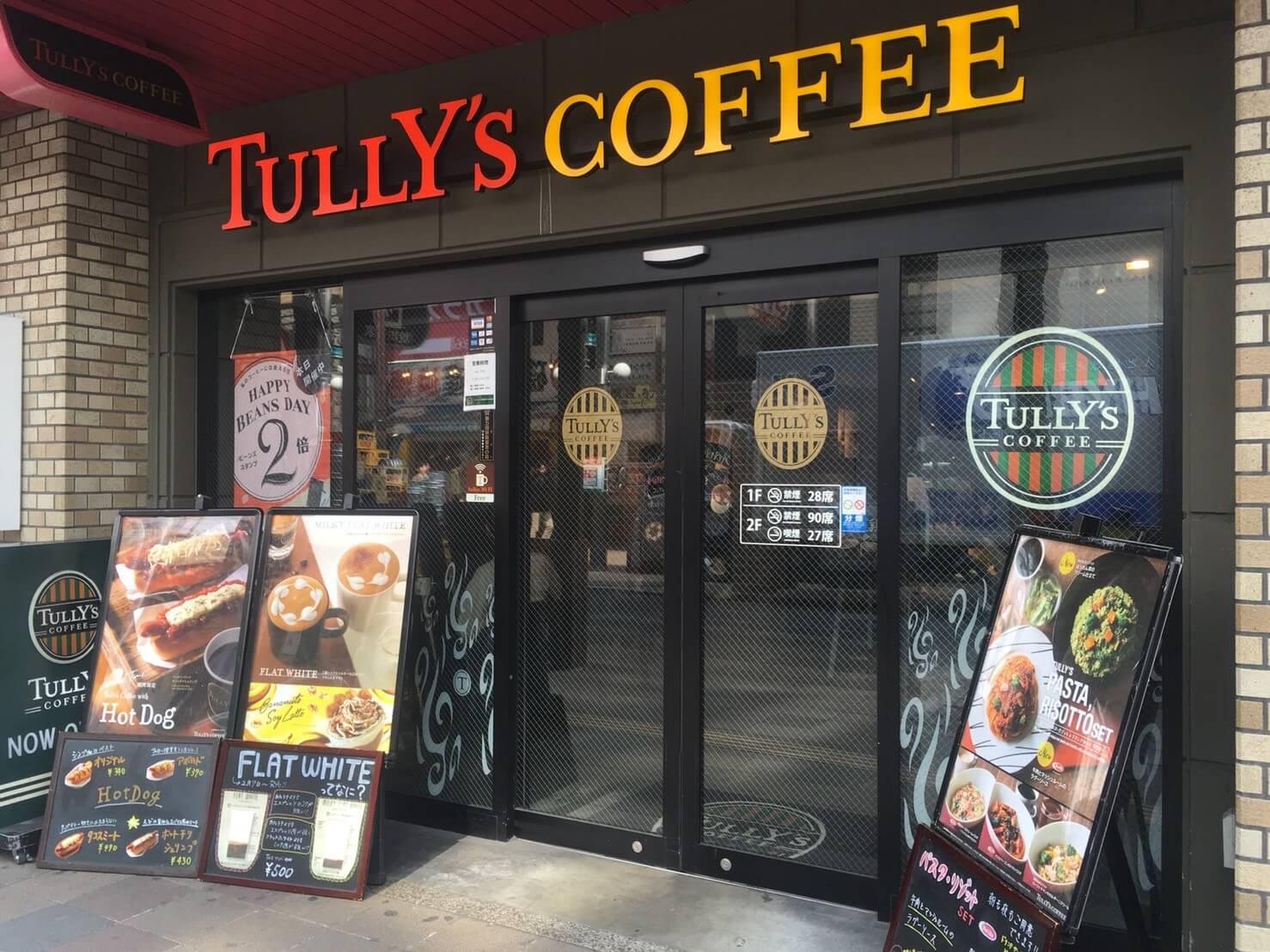 三宮で勉強できるカフェ タリーズ