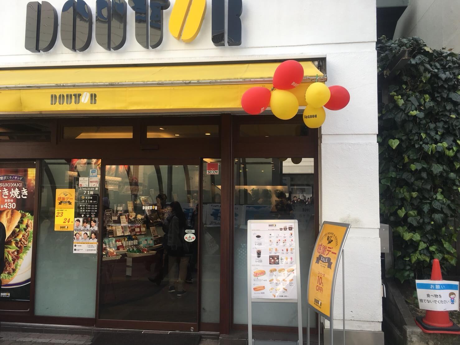 三宮で勉強できるカフェ ドトール