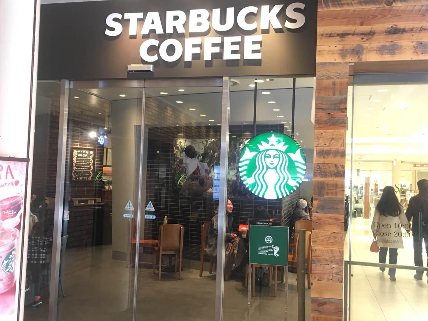 三宮で勉強できるカフェ スターバックス