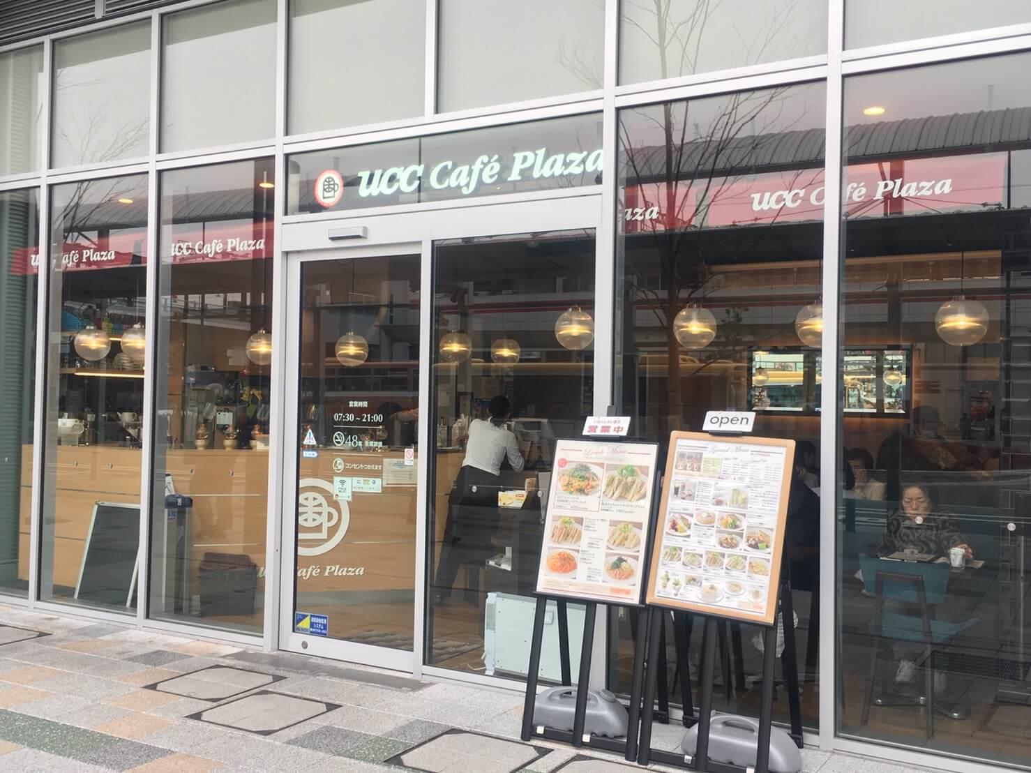 明石の勉強できるカフェ UCCカフェプラザ