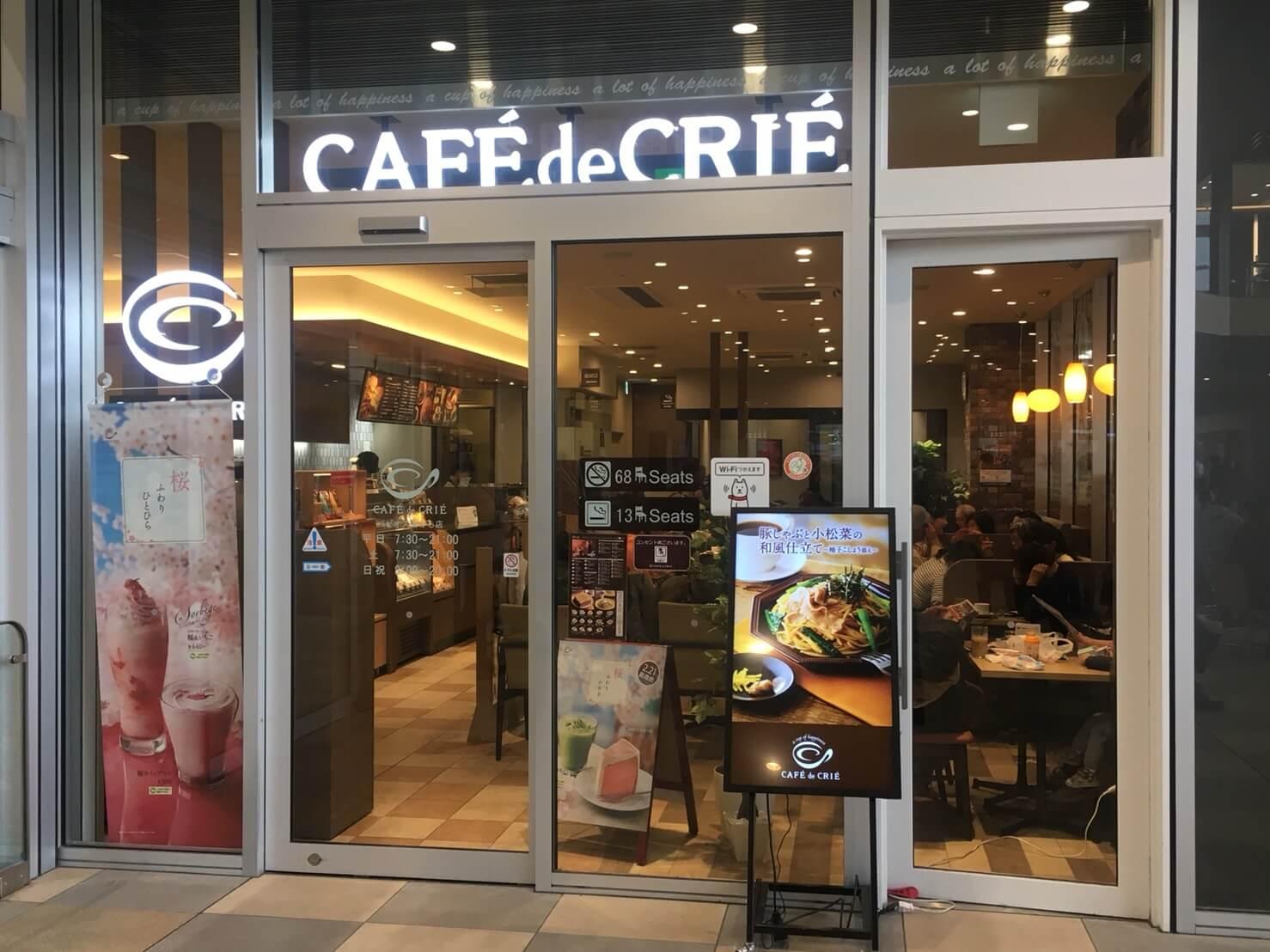 明石の勉強できるカフェ カフェドクリエ