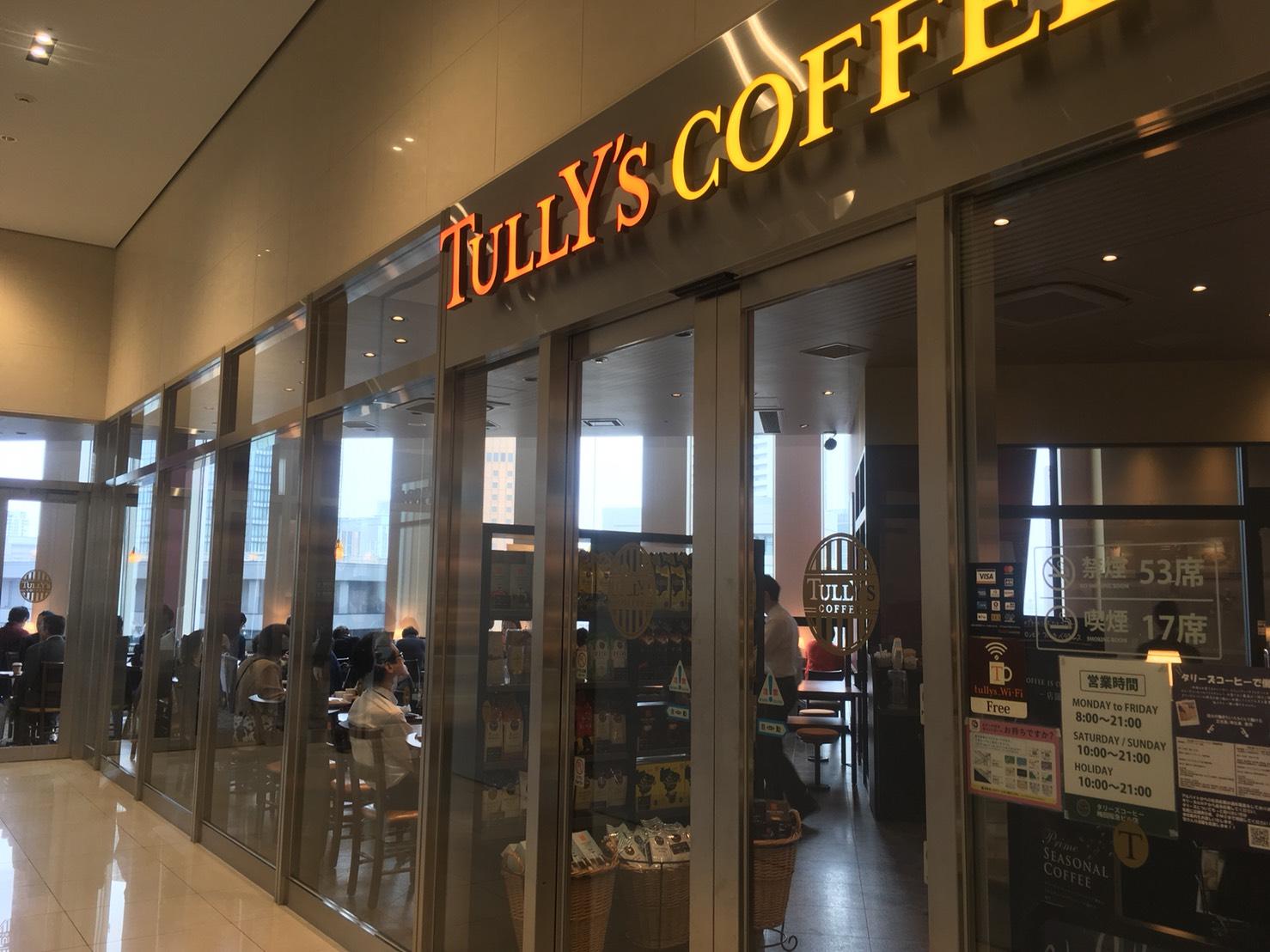 大阪梅田の勉強できるカフェ タリーズ