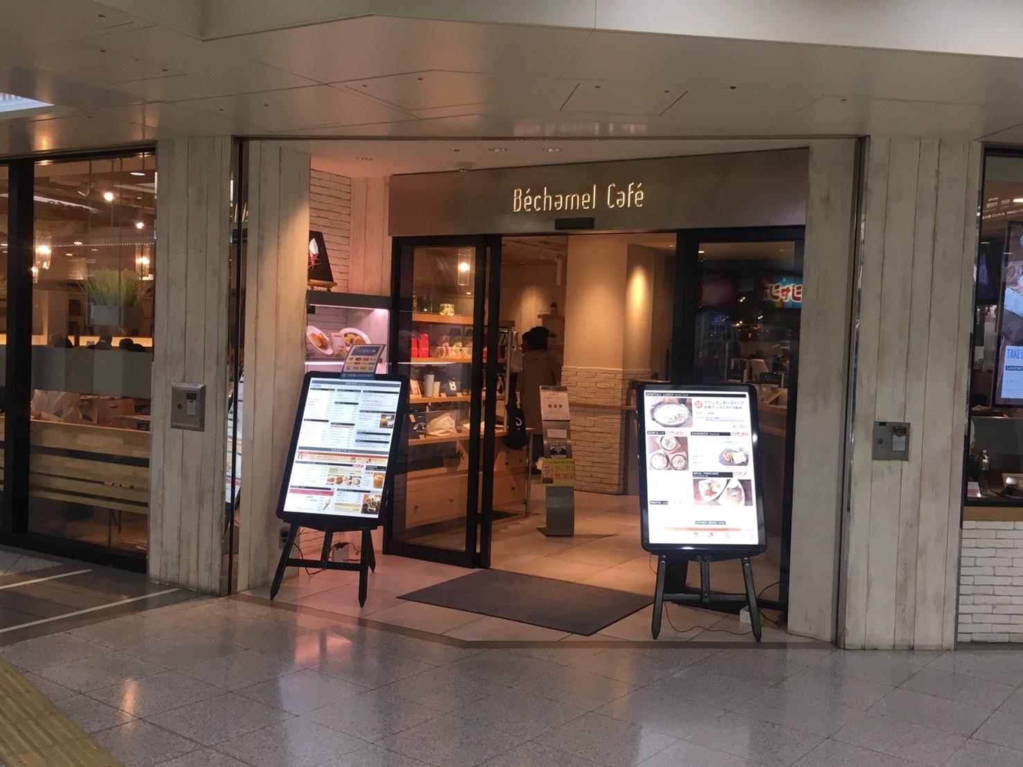 大阪梅田の勉強できるカフェ ベシャメルカフェ