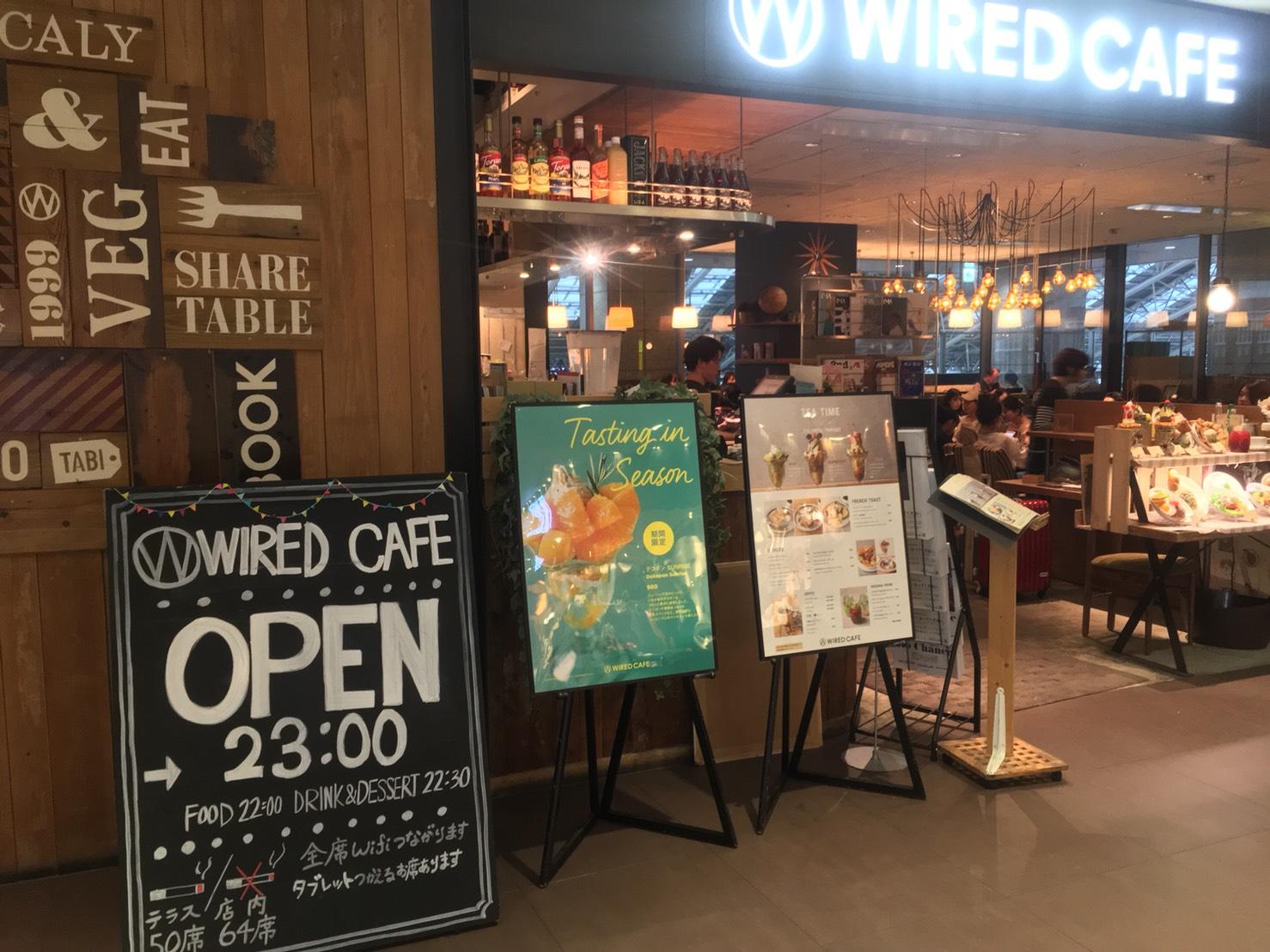 大阪梅田の勉強できるカフェ ワイアードカフェ