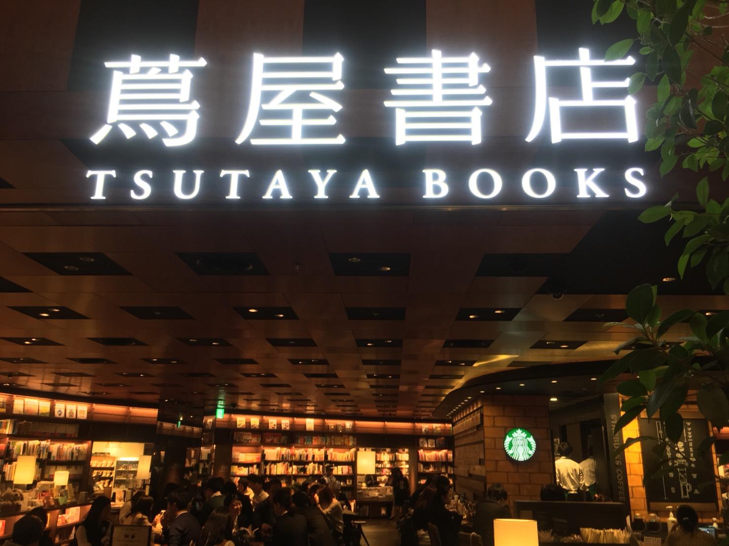 大阪梅田の勉強できるカフェ 蔦屋書店
