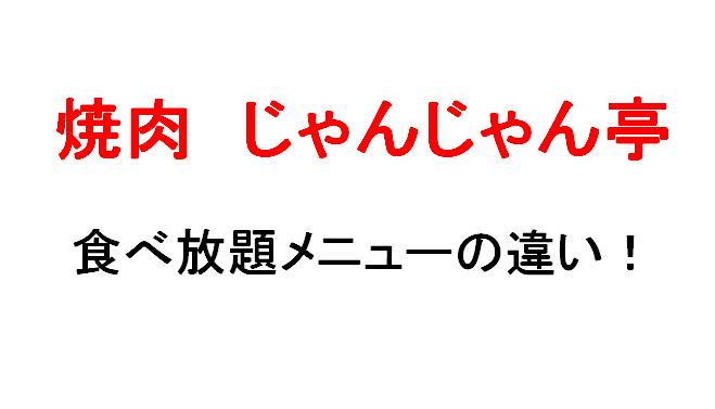 じゃんじゃん 亭 メニュー