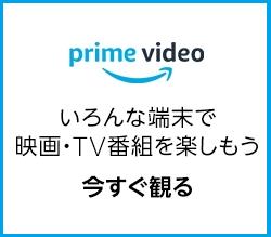 ドキュメンタルを無料体験で視聴できるAmazonプライム