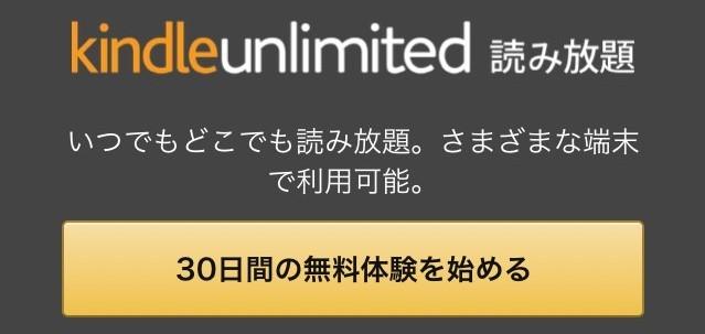 KindleUnlimitedの無料体験は30日間